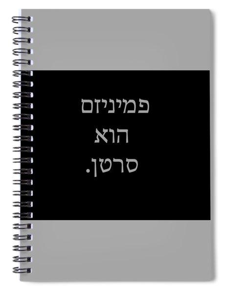 Feminism Is Cancer In Hebrew Spiral Notebook
