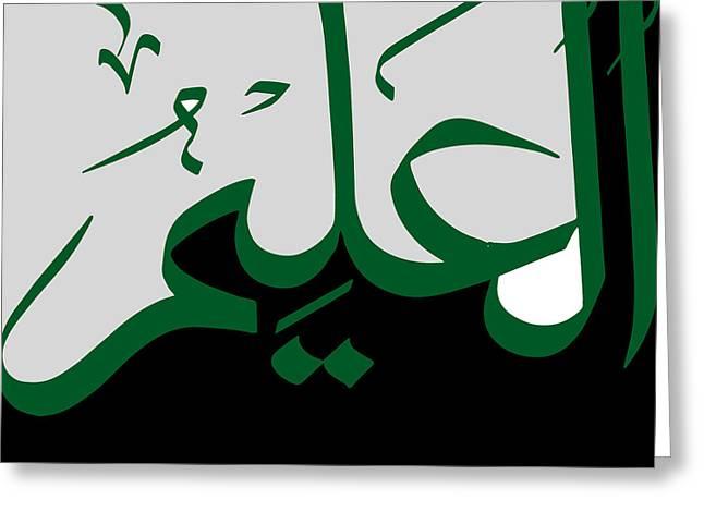 Al-aleem Greeting Card by Catf