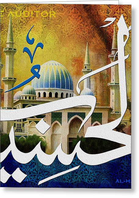 Al Hasib Greeting Card