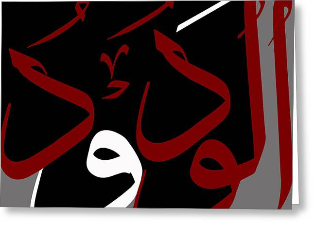 Al-wadood Greeting Card