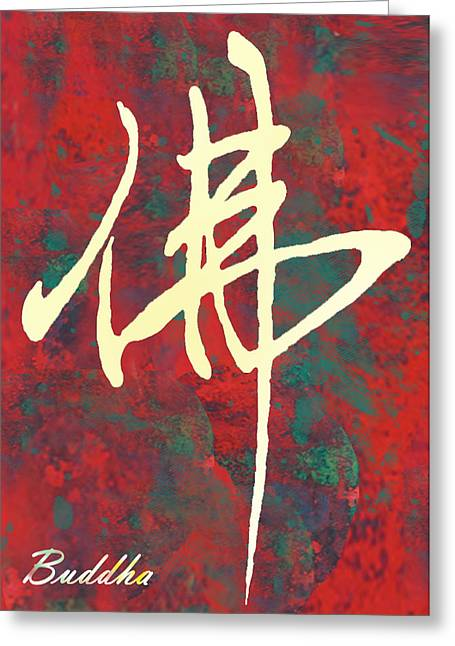 Buddha - Chinese Letter Pop Stylised Etching Art Poster  Greeting Card