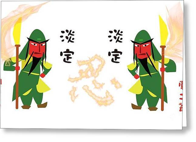 Chinese God Greeting Card