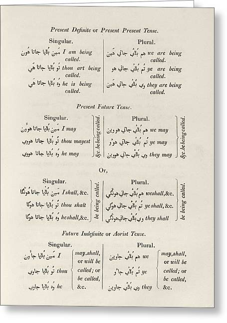 Hindustani Grammar Greeting Card by Middle Temple Library