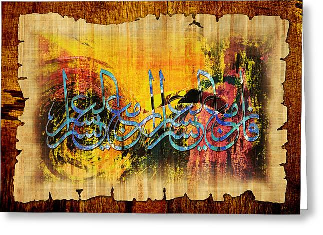 Islamic Calligraphy 028 Greeting Card by Catf