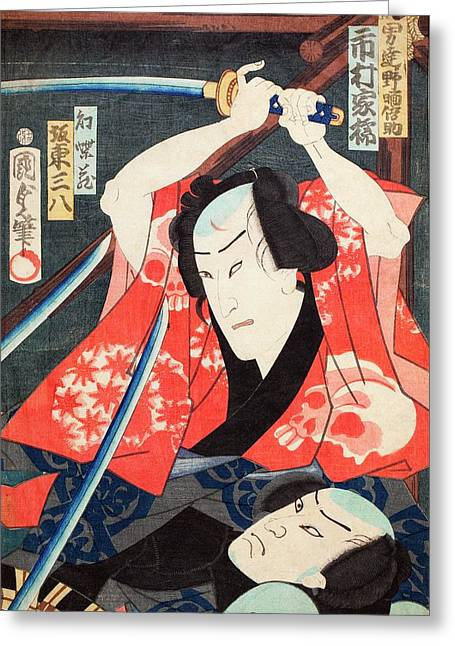 Samurai Warrior Greeting Card by Paul D Stewart