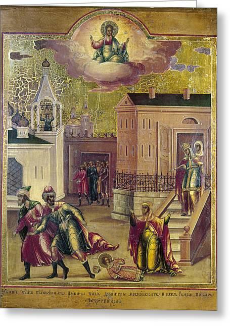 Tsarevich Dmitry Ivanovich (1582-1591) Greeting Card by Granger