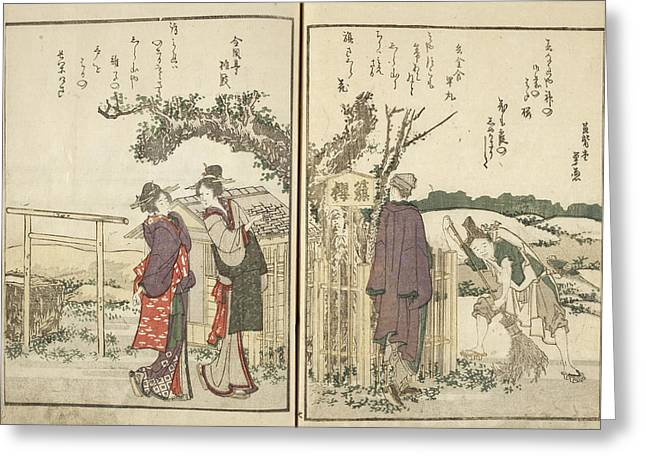 People And Landscape Greeting Card