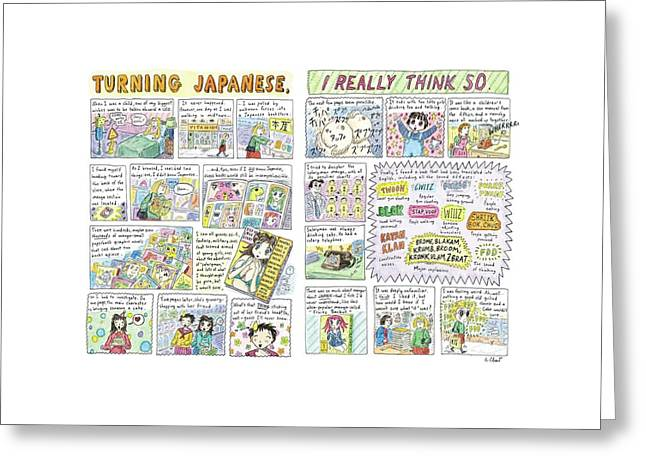 New Yorker November 27th, 2006 Greeting Card by Roz Chast