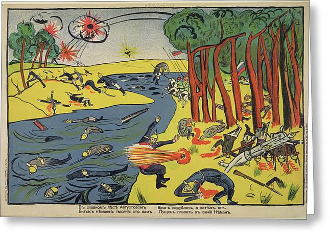 Russian Posters Of World War I Greeting Card by British Library