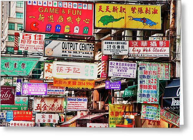 Asia, China, Hong Kong Greeting Card by Julie Eggers