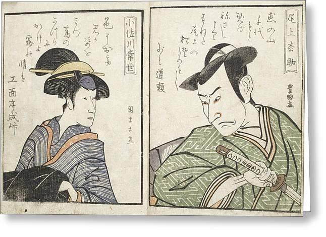 Kabuki Actors Greeting Card