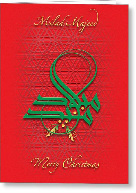 Milad Majeed - Merry Christmas Greeting Card