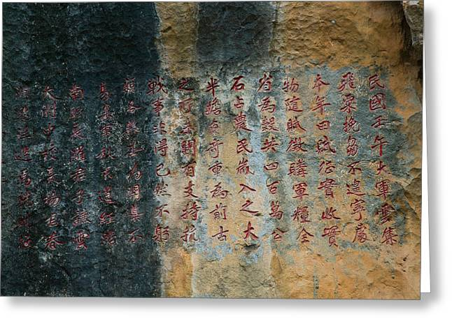 Rock Poems On The Stone Forest, Shilin Greeting Card