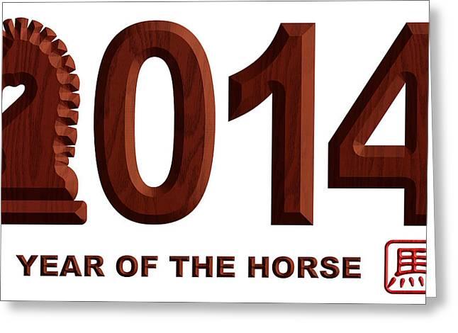 2014 Chinese Wood Chiseled Horse Illustration Greeting Card