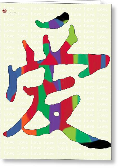 Love - Chinese Letter Pop Stylised Etching Art Poster  Greeting Card