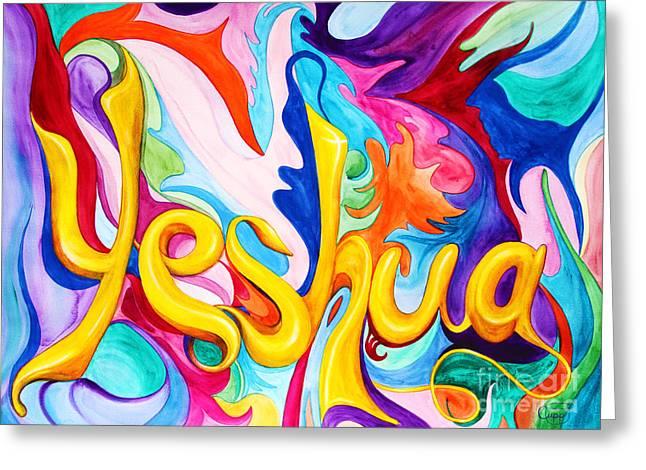 Yeshua Greeting Card