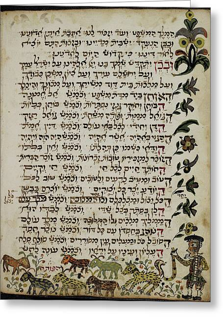 Service Book For The Jewish New Year Greeting Card by British Library