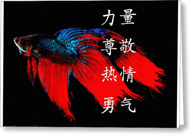 4 Virtues Siamese Fighting Fish #1 Greeting Card by Richard De Wolfe