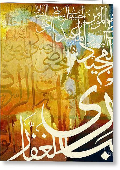 Islamic Calligraphy Greeting Card