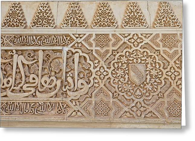 The Alhambra Palace Greeting Card