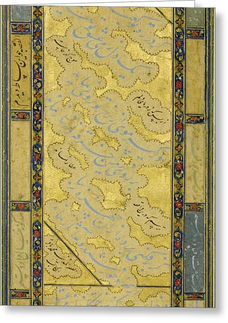A Calligraphic Album Page Greeting Card by Celestial Images