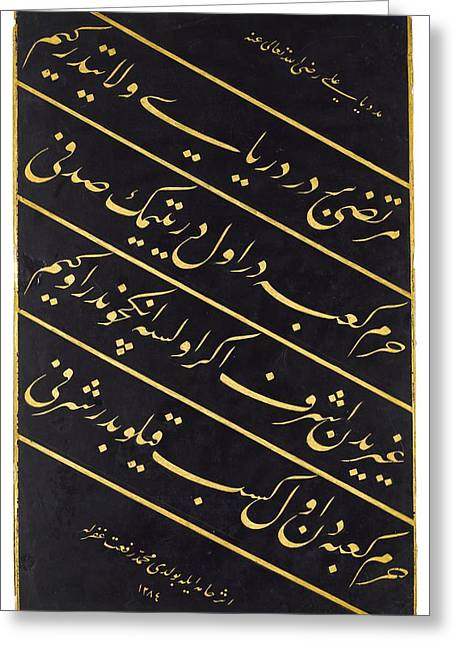 A Panel Of Calligraphy Greeting Card by Celestial Images