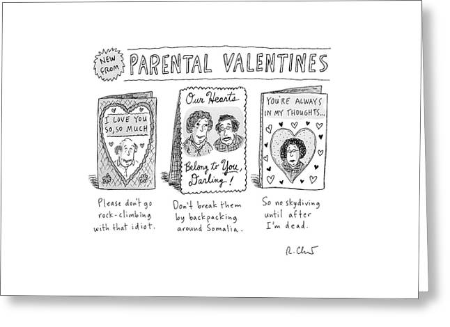 A Triptych Of Parental Valentines Day Cards That Greeting Card by Roz Chast