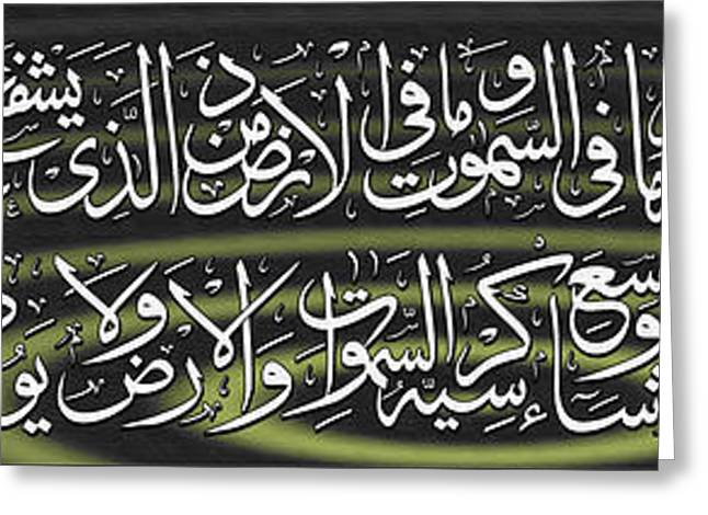 Aayat Ul Kursi Calligraphy Greeting Card by Hamid Iqbal Khan