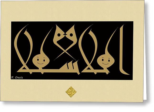 Ahlan Greeting Card