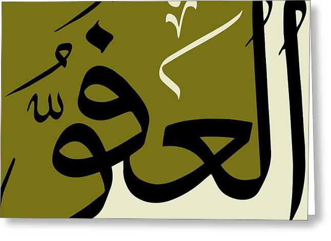 Al-'afuww Greeting Card