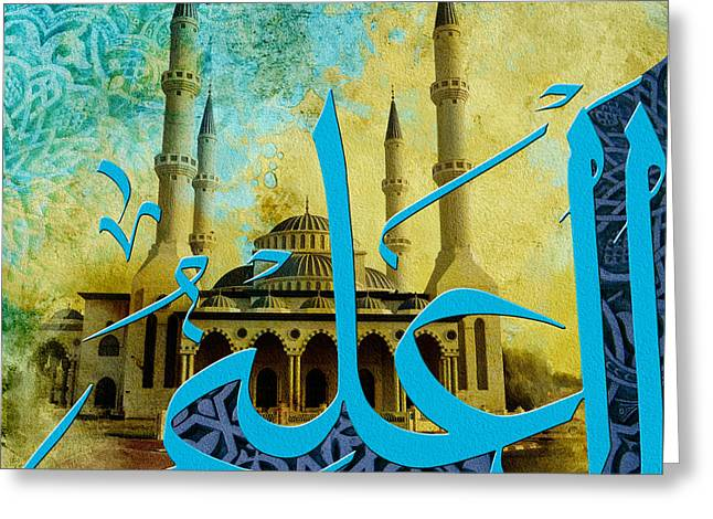 Al Alim Greeting Card by Corporate Art Task Force