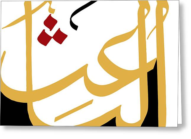 Al-ba'ith Greeting Card by Catf