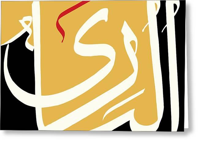 Al Bari Greeting Card by Catf