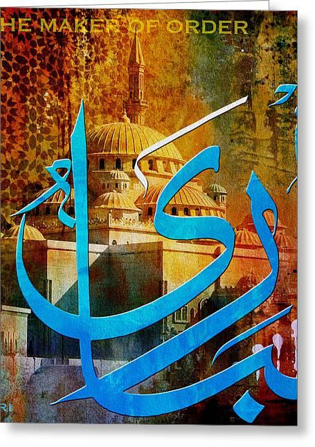 Al Bari Greeting Card by Corporate Art Task Force