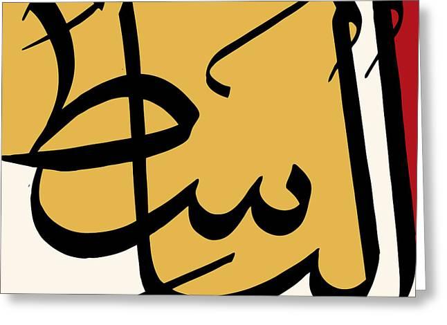 Al Basit Greeting Card by Catf