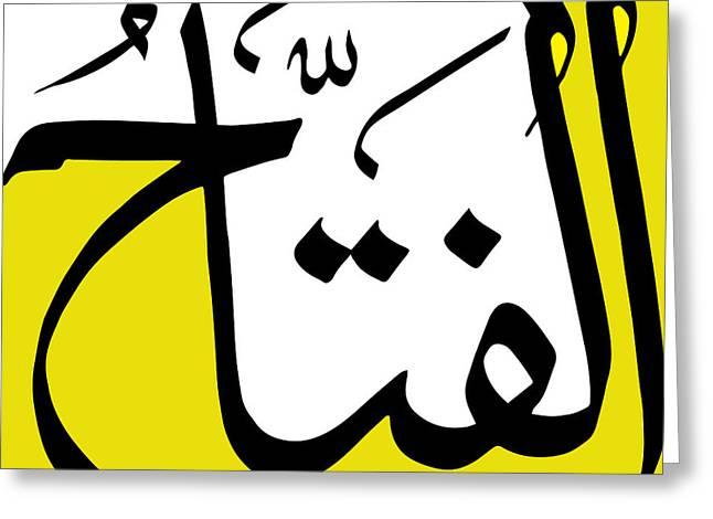 Al-fatah Greeting Card