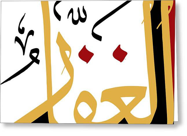 Al-ghaffar Greeting Card by Catf