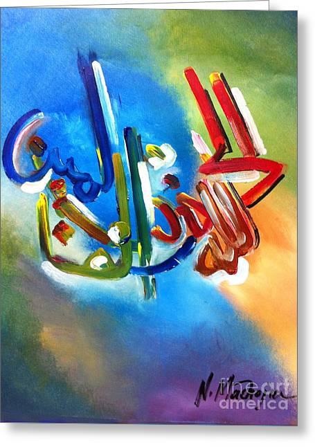 Al-hamdu Greeting Card