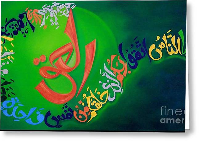 Greeting Card featuring the painting Al-haqq by Nizar MacNojia