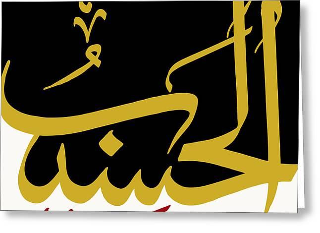 Al-hasib Greeting Card