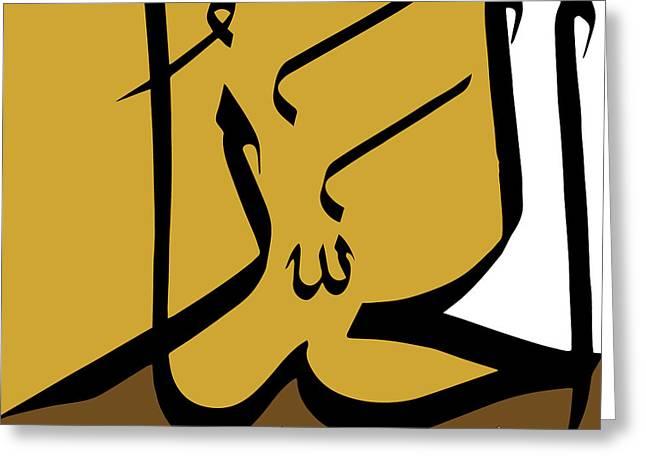 Al-jabbar Greeting Card