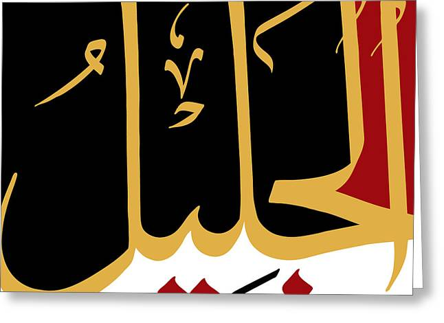 Al-jalil Greeting Card by Catf