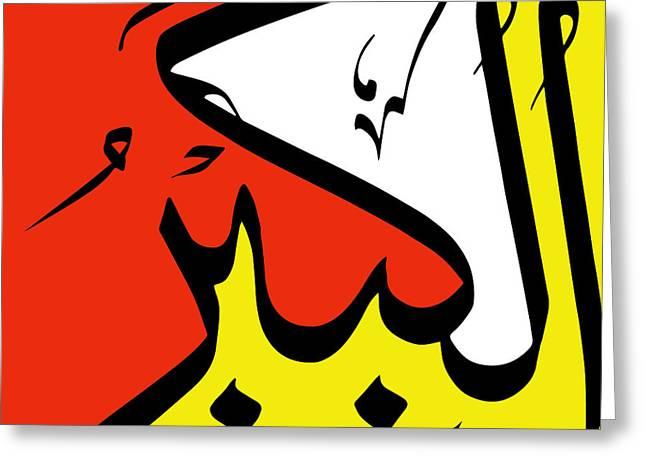 Al-kabir Greeting Card