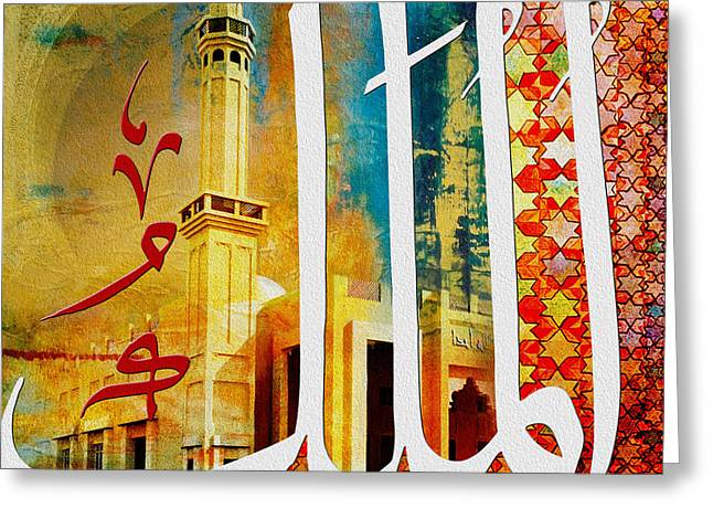 Al Malik Greeting Card by Corporate Art Task Force