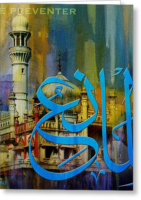Al Mani Greeting Card by Corporate Art Task Force