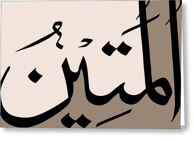 Al-mateen Greeting Card