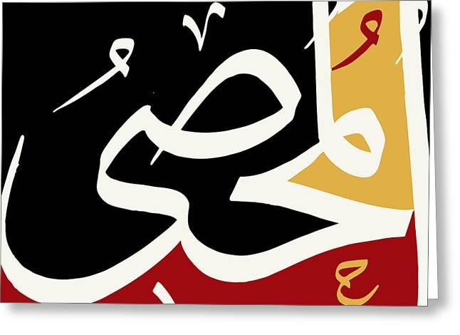 Al Muhsi Greeting Card by Catf