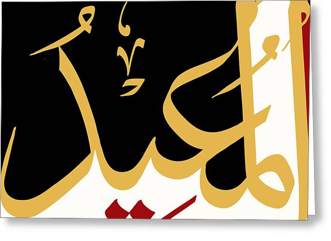 Al Muid Greeting Card by Catf