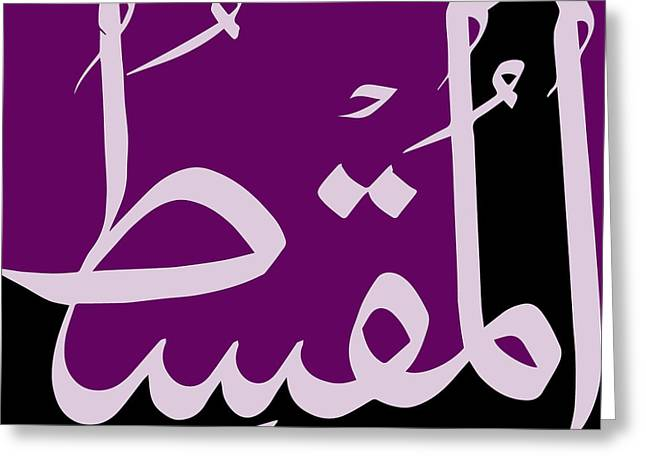 Al-muqsit Greeting Card by Catf