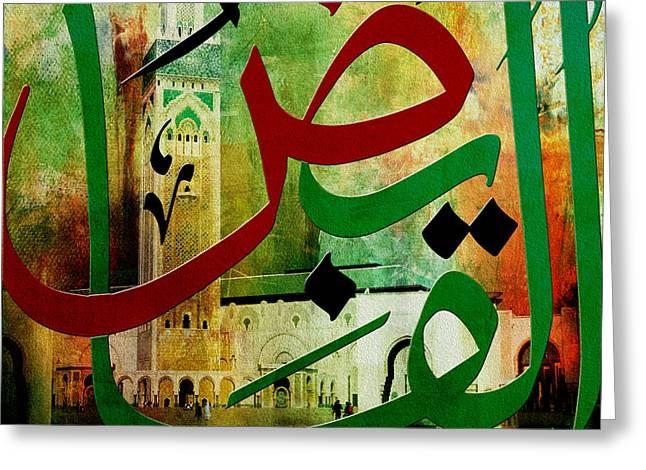 Al Qabid Greeting Card by Corporate Art Task Force